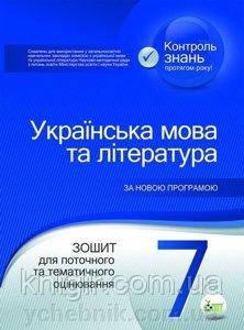 Укр.мова та література 7кл. Зошит для поточ. та т.о.