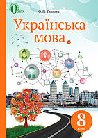 Укр.мова  8 кл  Підручник