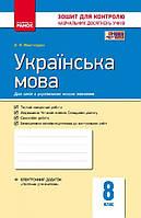 Укр.мова 8 кл  Контр.навч.досягнень