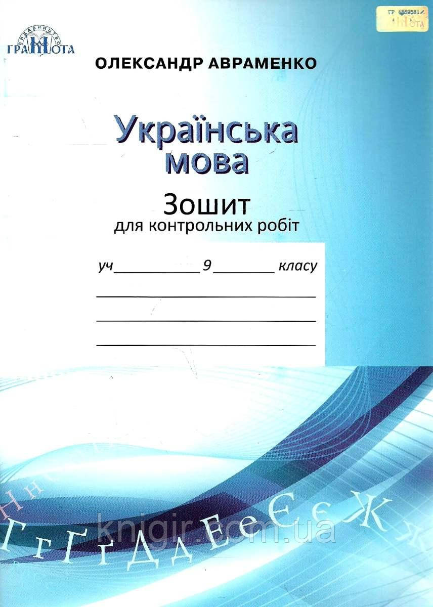 Укр.мова 9 кл зошит для контр. робит