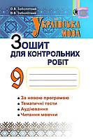 Укр.мова 9 кл  Зошит для к/р