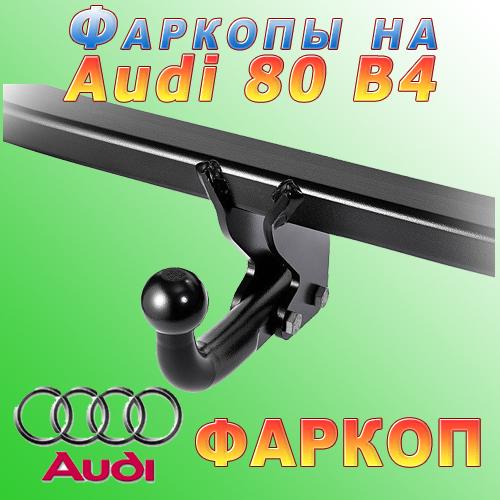 Фаркоп Audi 80 B4, фото 1