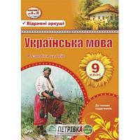 Укр.мова  9 кл  Розробки уроків