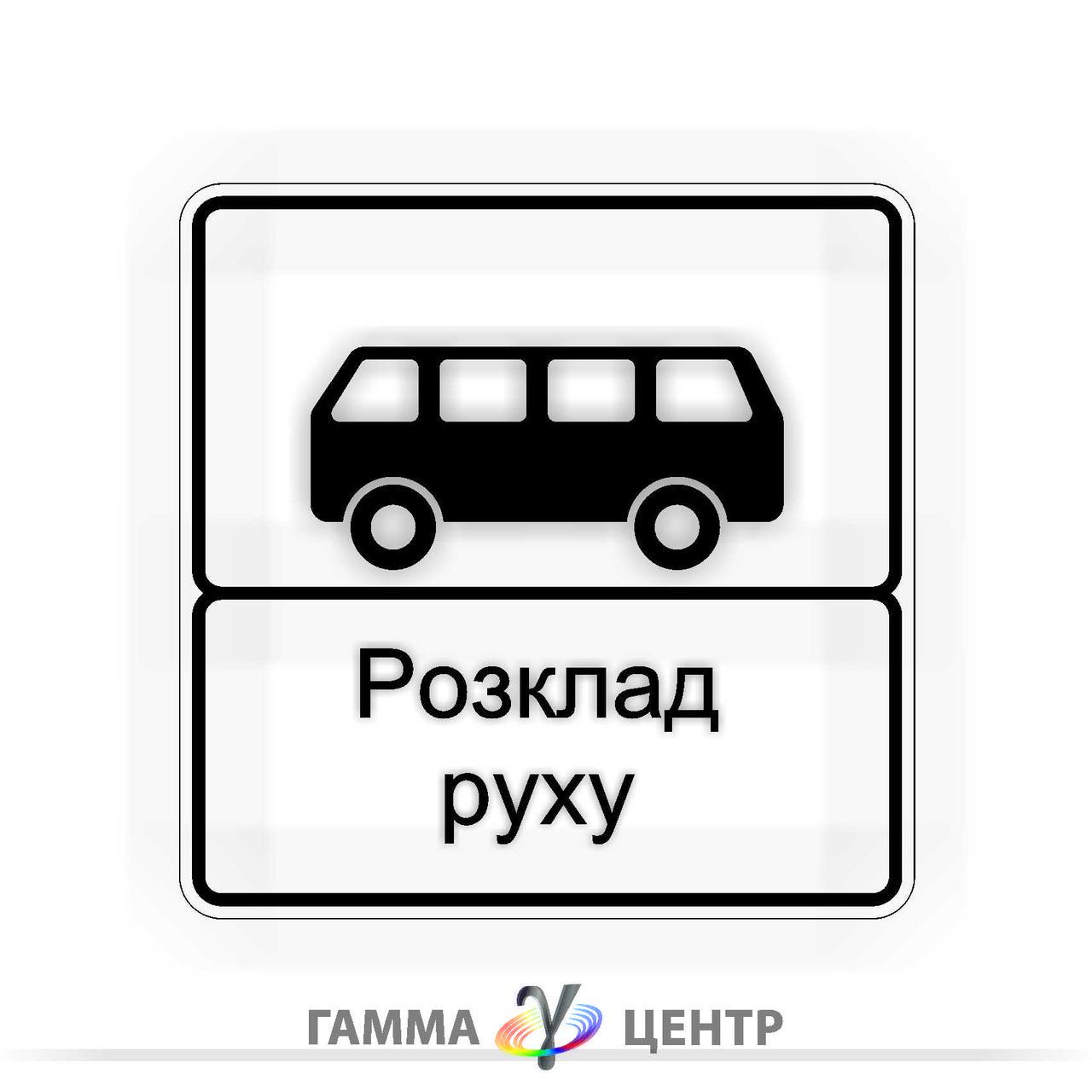 Дорожній знак 5.41.2 Кінець пунктом зупинки автобуса