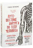 Книга  Путешествие хирурга по телу человека. Автор -  Гэвин Фрэнсис  (Форс)