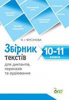 Збірник текстів для диктантів,переказів та аудіювання 10-11кл