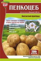 Фунгицид Пенкоцеб (фитофтороз, альтернариоз) 200 г