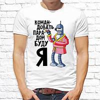 """Мужская футболка Push IT с принтом Робот """"Командовать парадом буду я"""""""