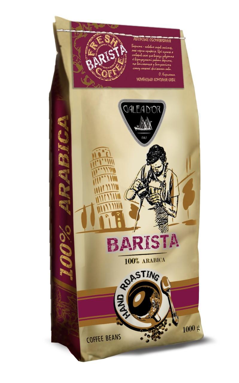 """Кофе в зернах """"GALEADOR BARISTA 100% arabica"""" Авторский купаж, 100/0, 1кг"""
