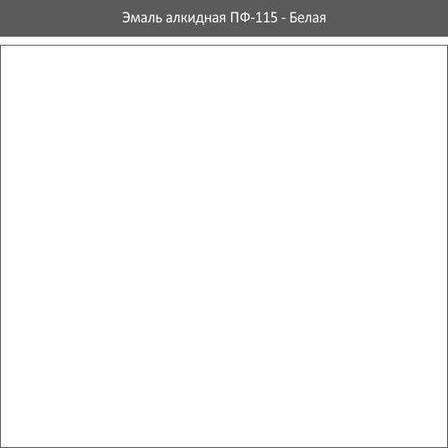 Эмаль алкидная ПФ-115 белая 0,25кг Ролакс, фото 2