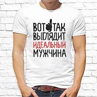 """Мужская футболка с принтом """"Вот так выглядит идеальный мужчина"""" Push IT"""