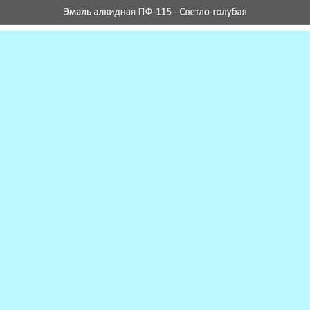 Эмаль алкидная ПФ-115 светло-голубая 0,9кг Ролакс, фото 2