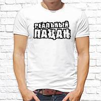 """Мужская футболка с принтом """"Реальный пацан"""" Push IT"""