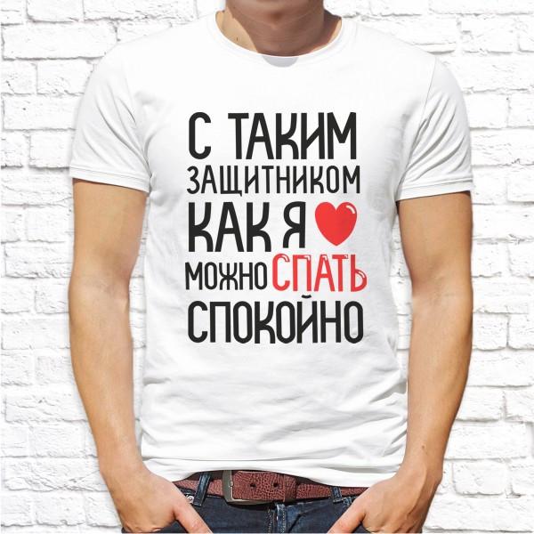 """Мужская футболка с принтом """"С таким защитником как я можно спать спокойно"""" Push IT"""
