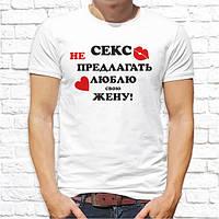 """Мужская футболка с принтом """"Секс не предлагать"""" Push IT"""
