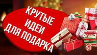 Прикольные и оригинальные подарки
