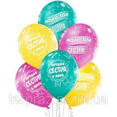 """Латексные шары круглые с рисунком  шелкография пастель 14"""" лучшая сестра"""