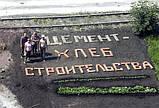 Цемент марки М-400 в мішках по 25 кг Кривий Ріг ПЦ II/ Б-Ш-400( 25кг), Дніпропетровськ, фото 4