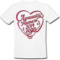 Мужская футболка Лучший Учитель 2019 Года (белая)