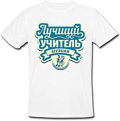 Мужская футболка Лучший учитель Музыки (белая)