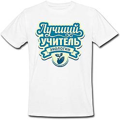 Мужская футболка 100% Лучший учитель Экологии (белая)