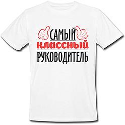 Мужская футболка Самый Классный Руководитель (белая)