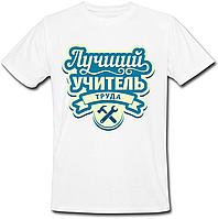 Мужская футболка Лучший учитель труда (белая)