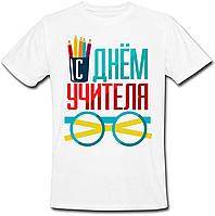 Мужская футболка С днём Учителя (белая)