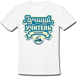 Мужская футболка Лучший учитель химии (белая)