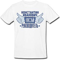 Мужская футболка Константин Иванович Классный Руководитель (имя можно менять) (50% или 100% предоплата) белая