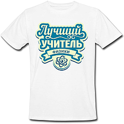 Мужская футболка Лучший учитель физики (белая)