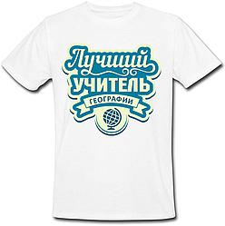 Мужская футболка Лучший учитель географии (белая)