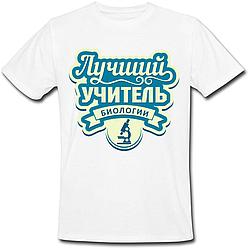 Мужская футболка Лучший учитель биологии (белая)