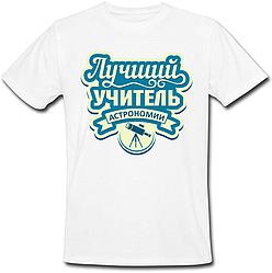 Мужская футболка Лучший учитель астрономии (белая)