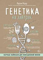 Книга Генетика на завтрак. Научные лайфхаки для повседневной жизни. Автор - Мартин Модер (Форс)