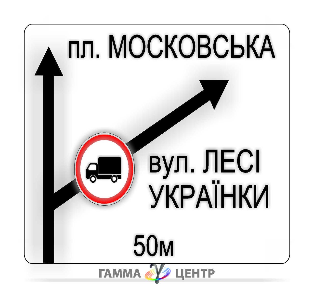 Дорожній знак 5.51 (3) Попередній покажчик напрямків