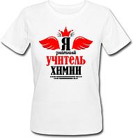 Женская футболка Я знатный учитель химии (белая)