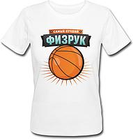Женская футболка Самый лучший физрук (белая)
