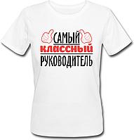 Женская футболка Самый классный руководитель (белая)