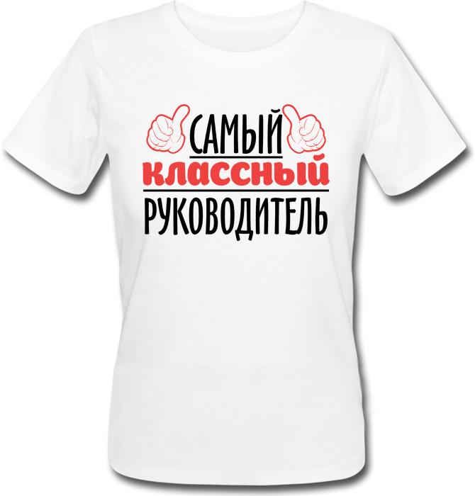 Жіноча футболка Самий класний керівник (біла)