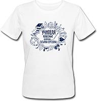 Женская футболка Учителя классные, особенно, Татьяна Сергеевна (имя можно менять) (50% или 100% предоплата)