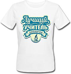 Женская футболка Лучший Учитель Биологии (белая)