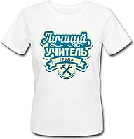 Женская футболка Лучший Учитель Труда (белая)