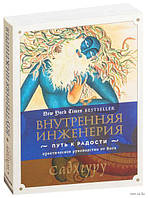 Книга Внутренняя инженерия. Путь радости. Практическое руководство от йога. Автор - Садхгуру (Форс)