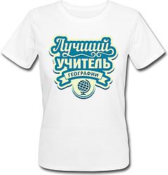 Женская футболка Лучший Учитель Географии (белая)