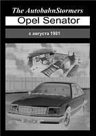 Opel Senator с августа 1981