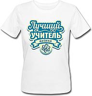 Женская футболка Лучший Учитель Физики (белая)