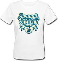 Женская футболка Лучший Учитель Экологии (белая)