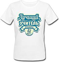 Женская футболка Лучший Учитель Музыки (белая)