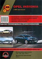 Руководство по ремонту OPEL INSIGNIA (2008-...)